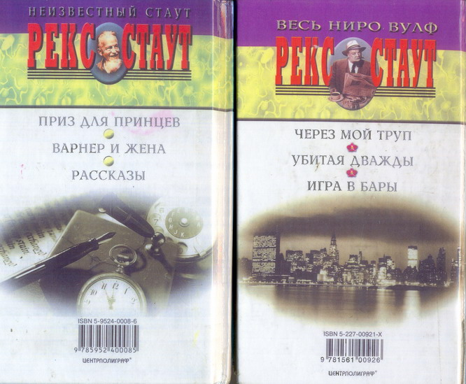 Russian Wolfe Book